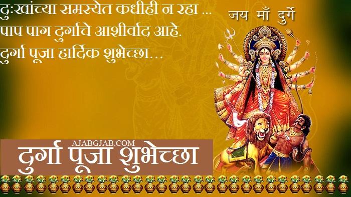 Happy Durga Puja Wishes Images In Marathi