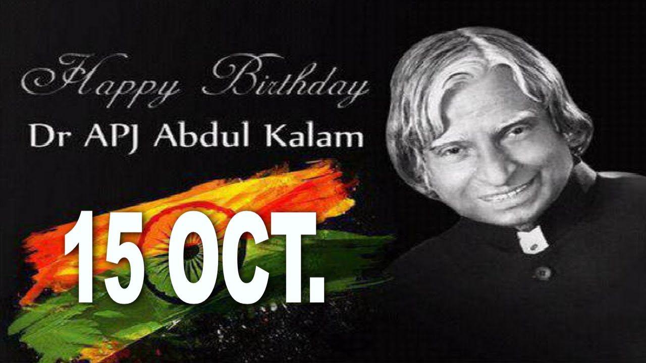Happy Abdul Kalam Jayanti Hd Pictures