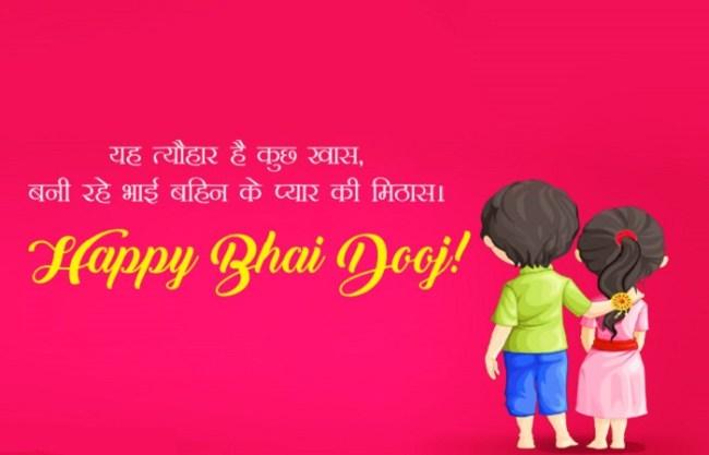 Happy Bhai Dooj 2019 Hd Images Free Download