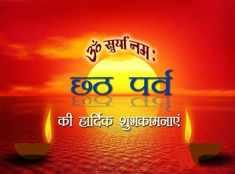 Happy Chhath Puja 2019 Gif