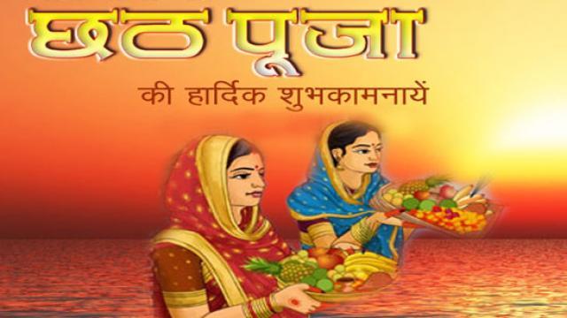 Happy Chhath Puja 2019 Photos
