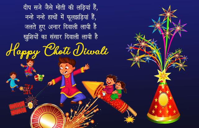 Happy Choti Diwali 2019 Hd Photos For WhatsApp