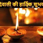 Happy Choti Diwali 2019 Hd Pics