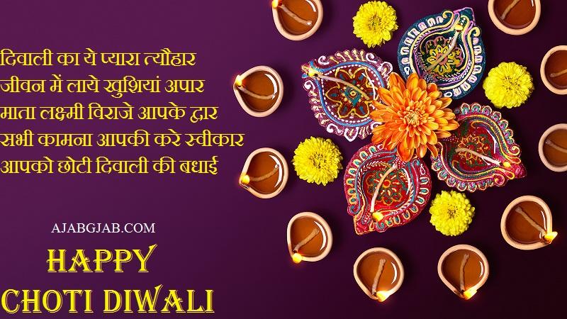 Happy Choti Diwali 2019 Hd Pics For Mobile