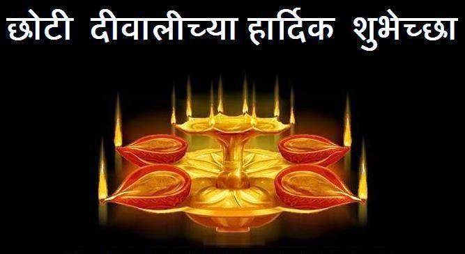 Happy Choti Diwali 2019 Hd Pics For WhatsApp