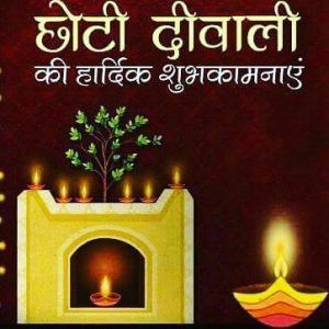 Happy Choti Diwali 2019 Hd Pics Free Download