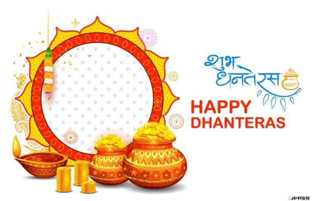 Happy Dhanteras 2019 Hd Photos