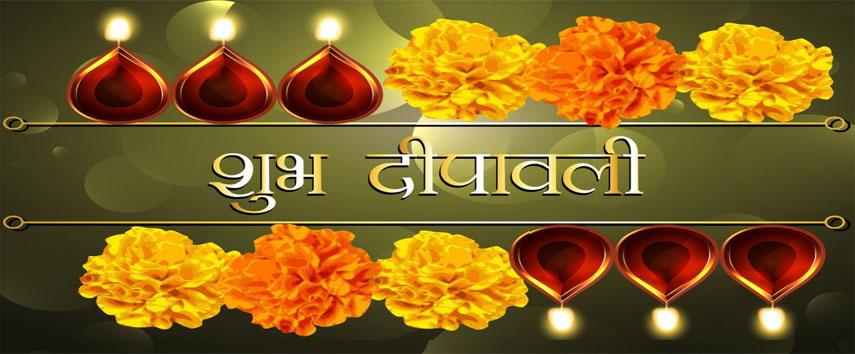 Happy Diwali Facebook Cover Greetings