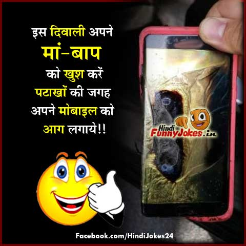 Happy Diwali Funny Photos For WhatsApp
