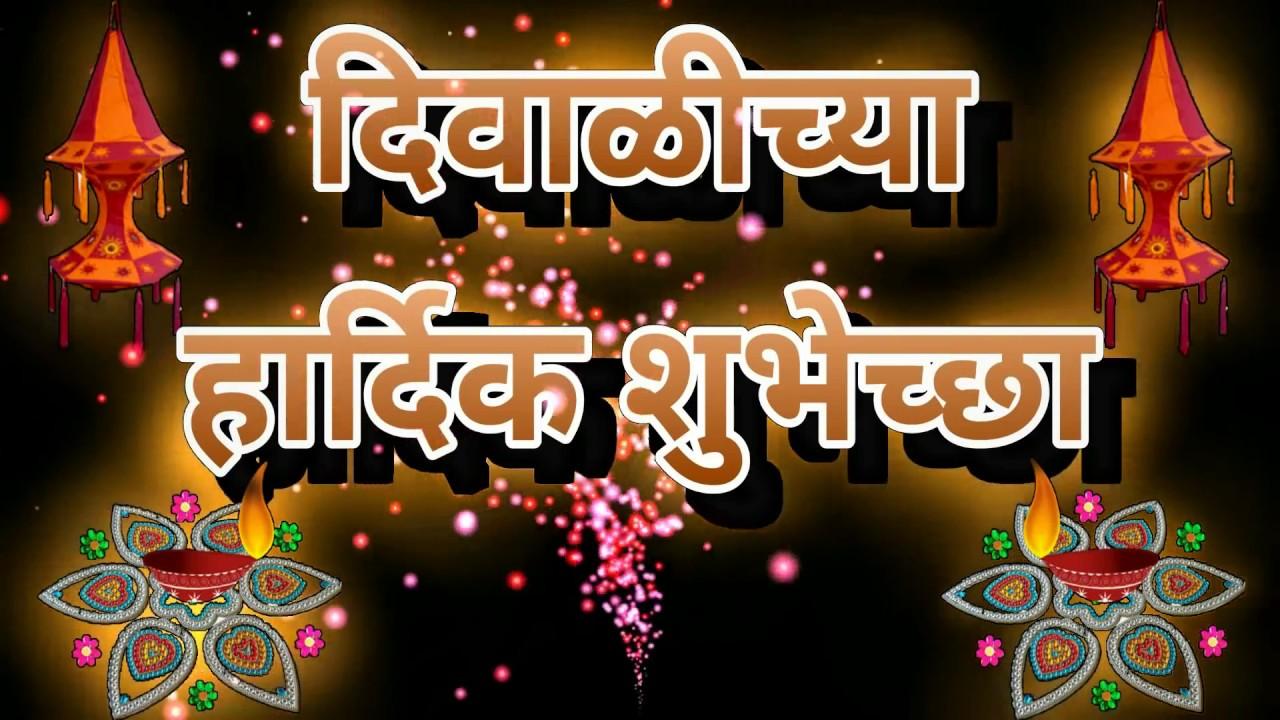 Happy Diwali Gif Images In Marathi