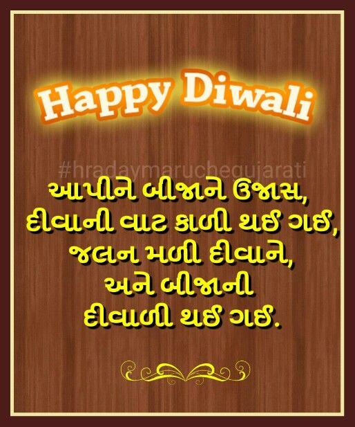 Happy Diwali Gujarati Hd Greetings 2019
