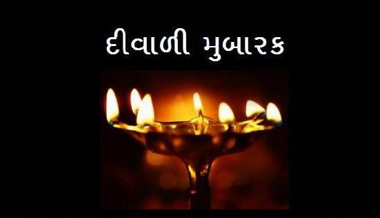 Happy Diwali Gujarati Hd Greetings