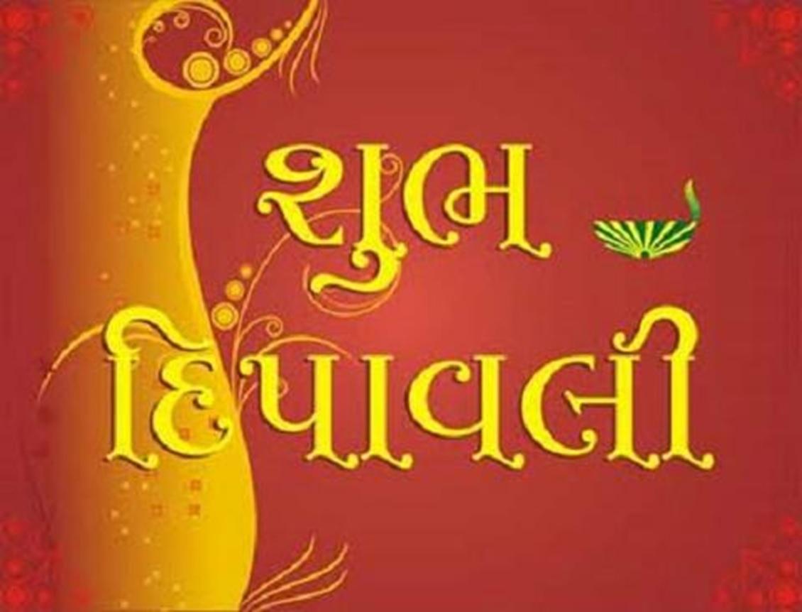 Happy Diwali Gujarati Hd Images 2019