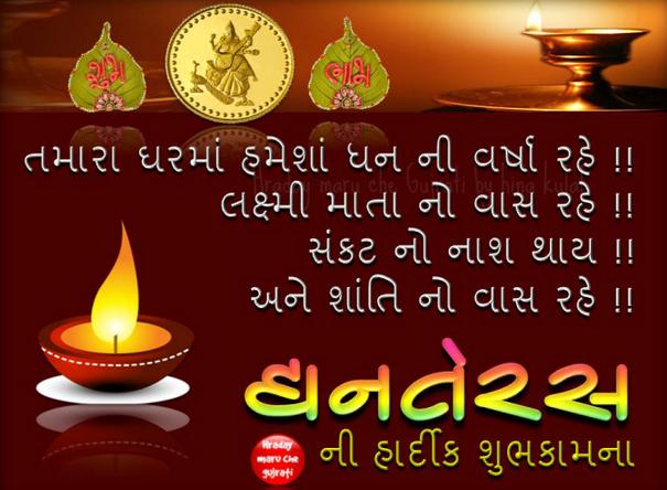 Happy Diwali Gujarati Hd Images For Desktop