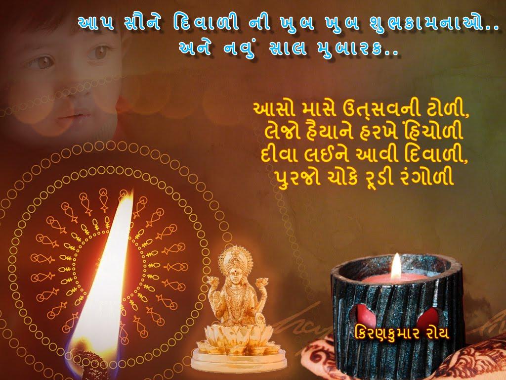 Happy Diwali Gujarati Hd Images