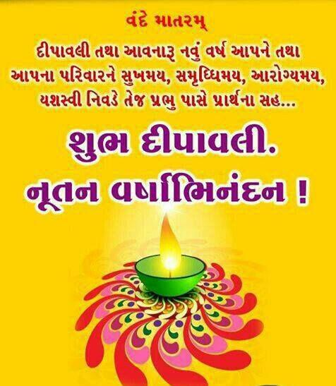 Happy Diwali Gujarati Hd Photos For Facebook