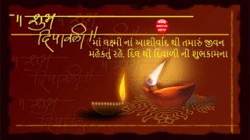 Happy Diwali Gujarati Hd Photos For WhatsApp