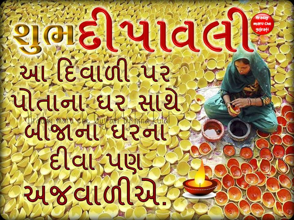 Happy Diwali Gujarati Hd Wallpaper 2019