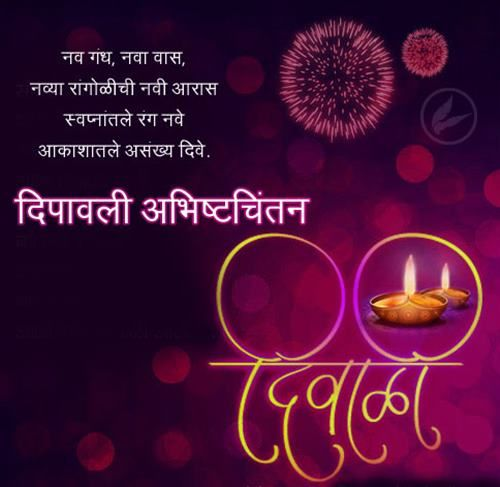 Happy Diwali Hd Pics In Marathi