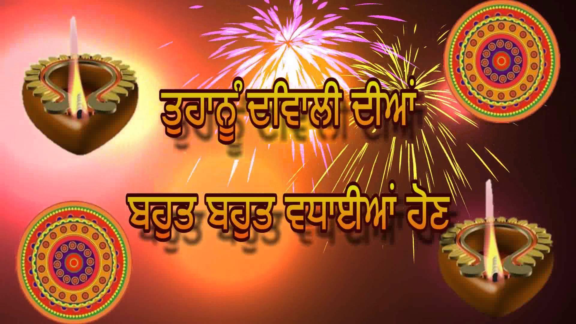 Happy Diwali Punjabi Greetings