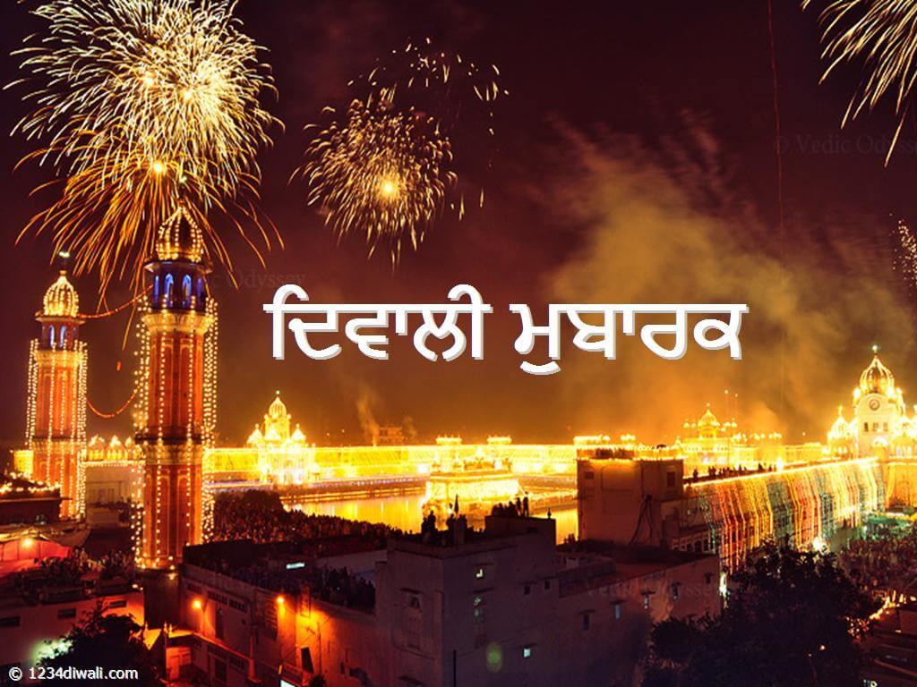 Happy Diwali Punjabi Hd Greetings Free Download