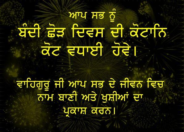 Happy Diwali Punjabi Hd Greetings