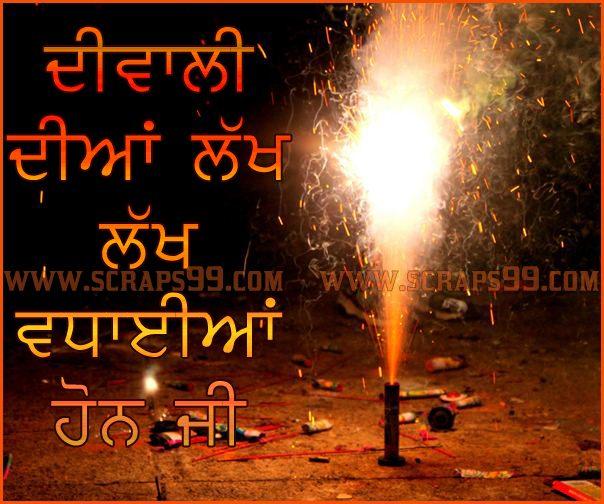 Happy Diwali Punjabi Hd Images For WhatsApp