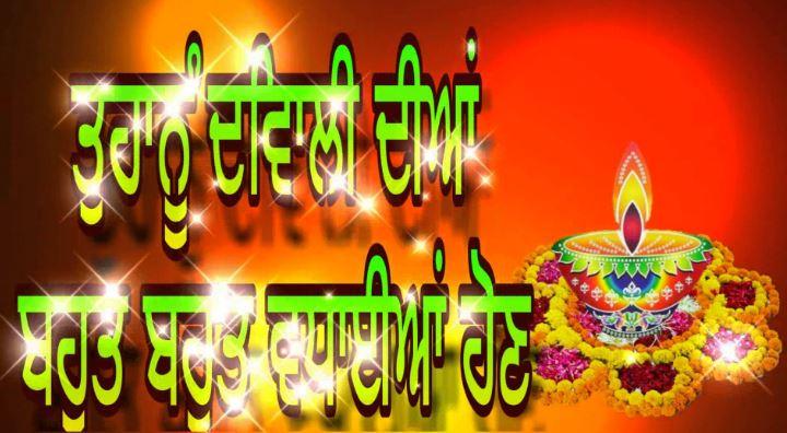 Happy Diwali Punjabi Hd Images