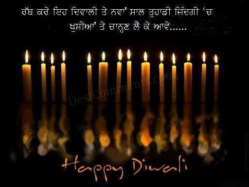 Happy Diwali Punjabi Hd Photos For Facebook