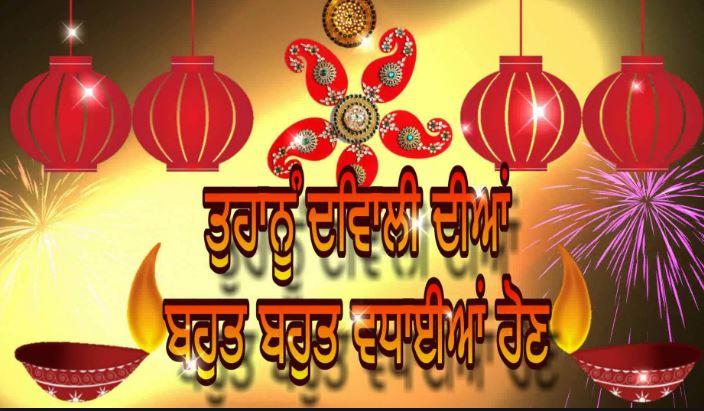 Happy Diwali Punjabi Hd Photos
