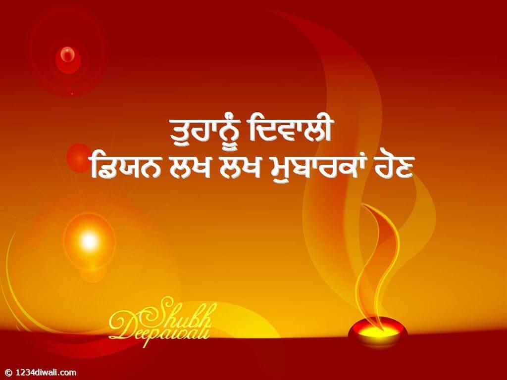 Happy Diwali Punjabi Hd Pics For Mobile