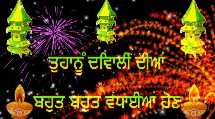 Happy Diwali Punjabi Hd Pics
