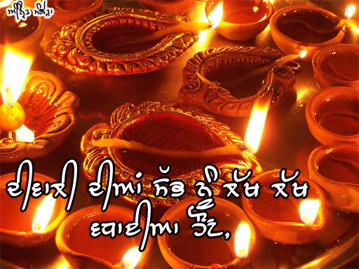 Happy Diwali Punjabi Hd Wallpaper For Desktop
