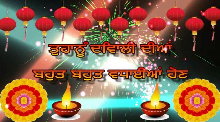 Happy Diwali Punjabi Hd Wallpaper