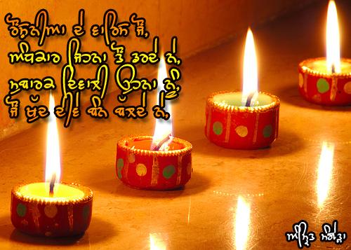 Happy Diwali Punjabi Pics