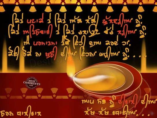 Happy Diwali Punjabi Wallpaper