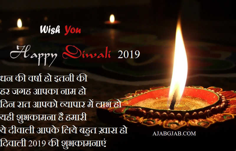 Happy Diwali Wishes 2019 In Hindi