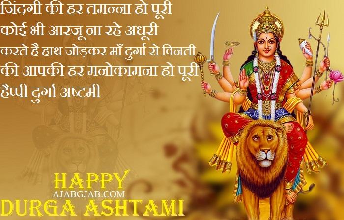 Happy Durga Ashtami Messages 2019 In Hindi