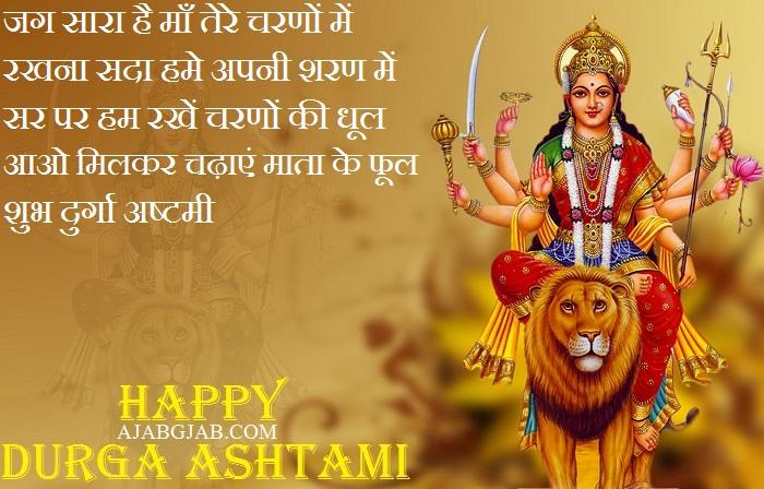 Happy Durga Ashtami SMS 2019 In Hindi