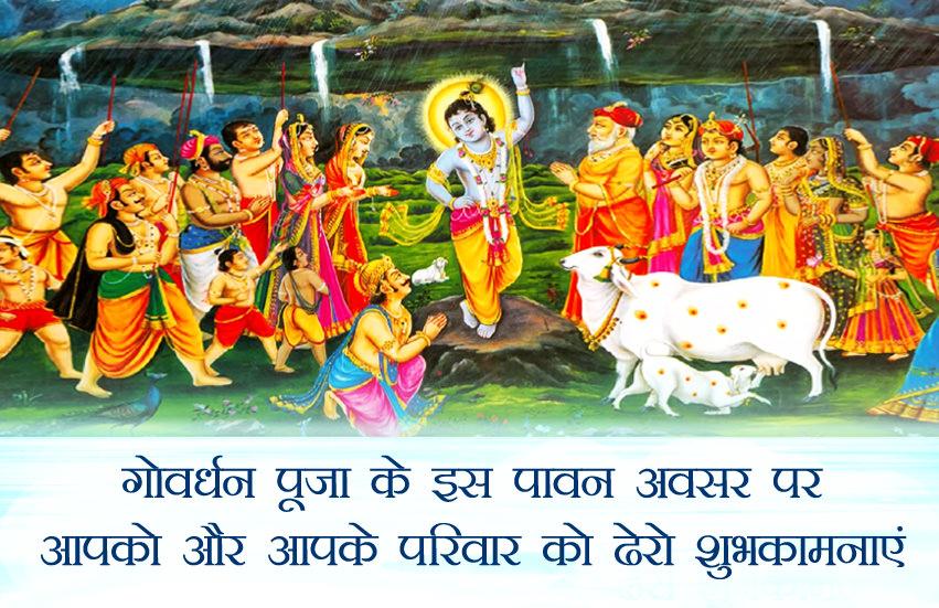 Happy Govardhan Puja 2019 Hd Greetings