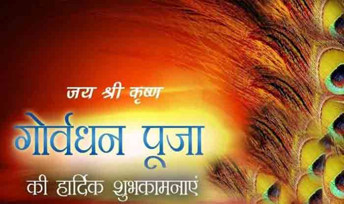 Happy Govardhan Puja 2019 Hd Greetings For WhatsApp