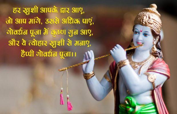 Happy Govardhan Puja 2019 Hd Greetings Free Download