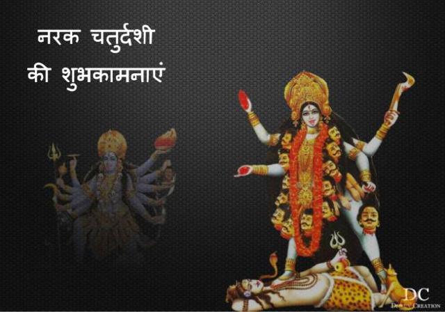 Happy Kali Chaudas Hd Images