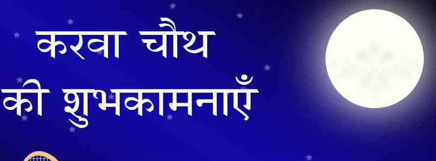Happy Karva Chauth FB Cover 2019