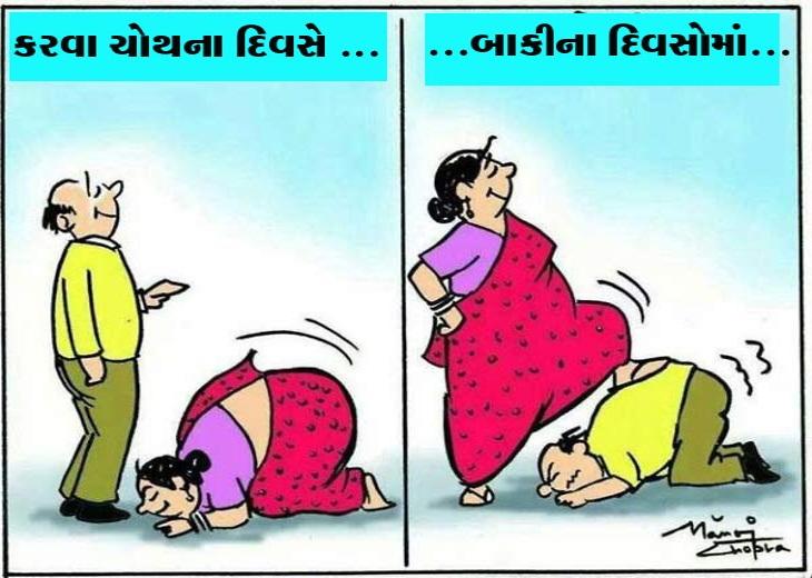 Happy Karwa Chauth Funny Images In Gujarati