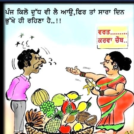 Happy Karwa Chauth Funny Images In Punjabi