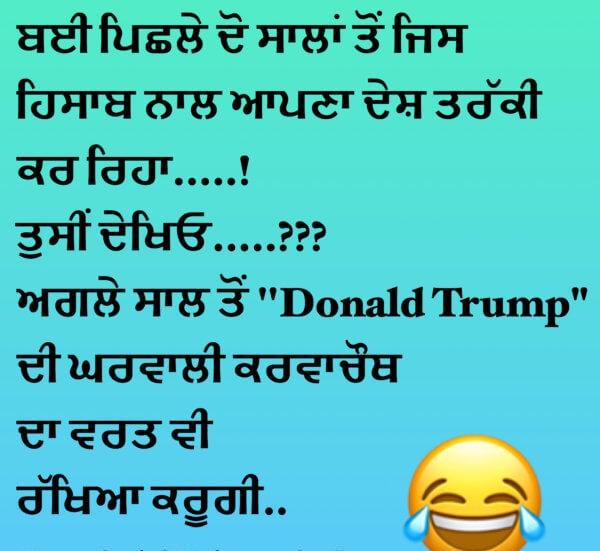Happy Karwa Chauth Funny Photos In Punjabi