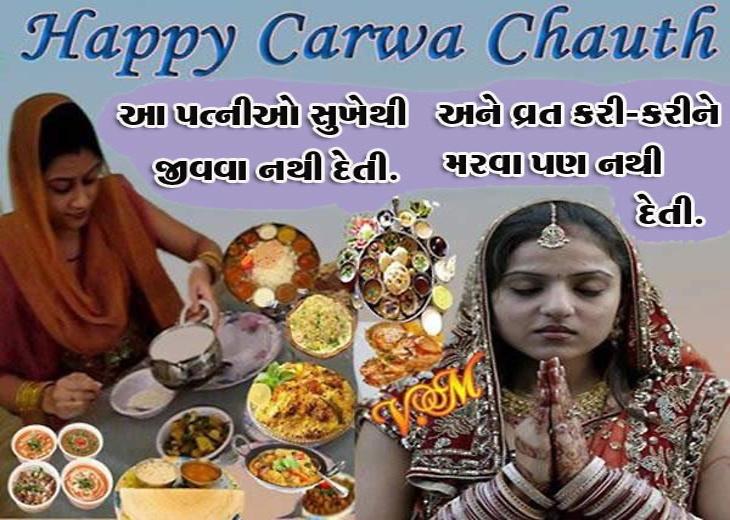 Happy Karwa Chauth Funny Photos In Gujarati