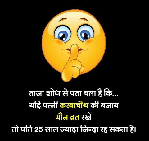 Happy Karwa Chauth 2019 Funny Wallpaper For Mobile