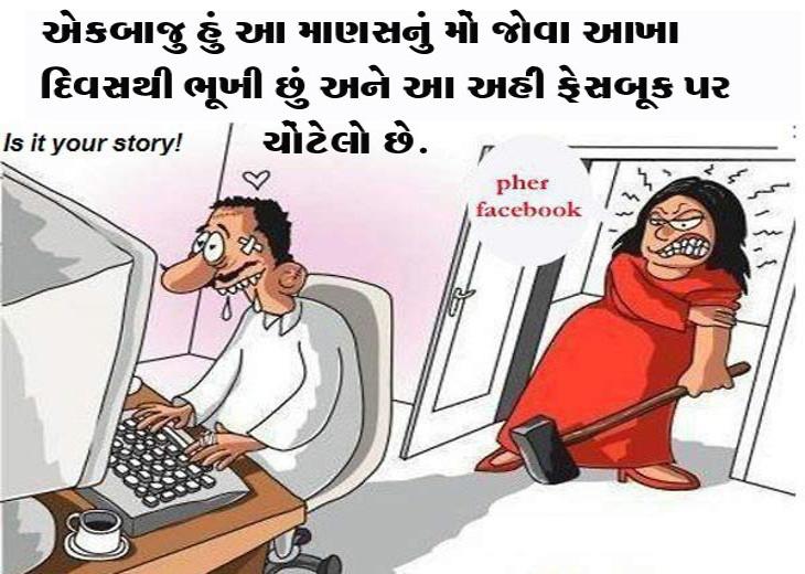Happy Karwa Chauth 2019 Funny Wallpaper In Gujarati